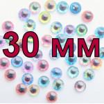 30 мм