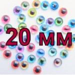 20 мм